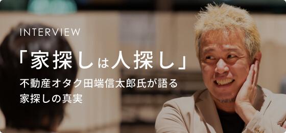 インタビュー「家探しは人探し」不動産オタク田端信太郎氏が語る家探しの真実