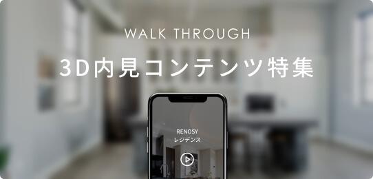 3D内見コンテンツ特集