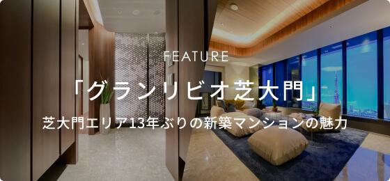 「グランリビオ芝大門」芝大門エリア13年ぶりの新築マンションの魅力