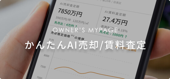 OWNER'S MYPAGE かんたんAI売却/賃料査定