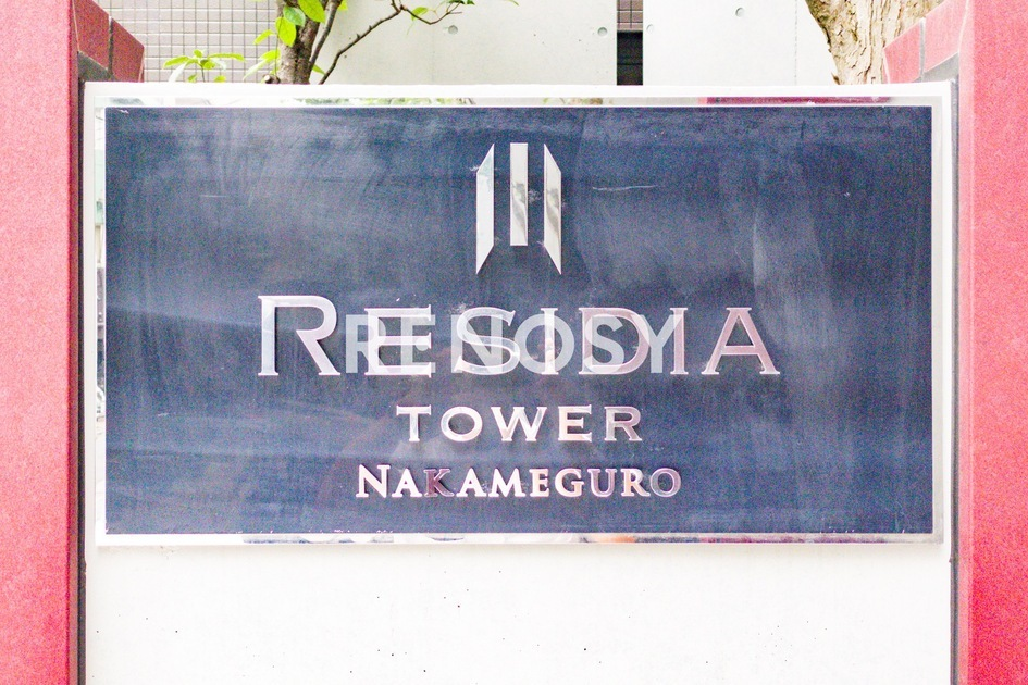 レジディアタワー中目黒の写真10-slider
