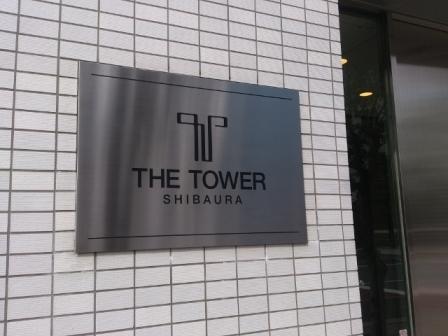 ザ・タワー芝浦の写真3-slider