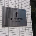 ザ・タワー芝浦の写真3-thumbnail