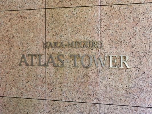 中目黒アトラスタワーの写真5-slider