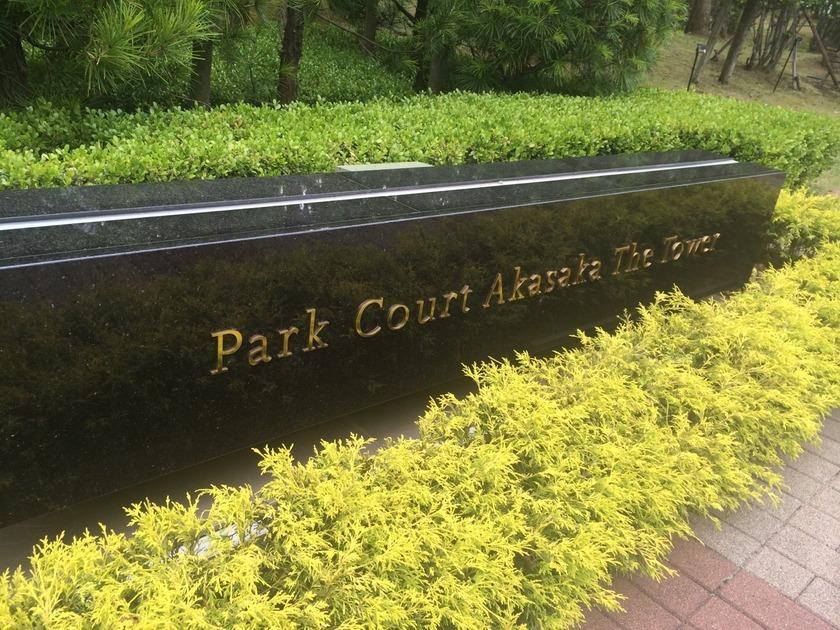 パークコート赤坂ザ・タワーの写真4-slider