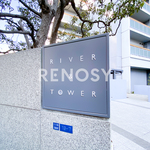 リバー&タワーの写真8-thumbnail
