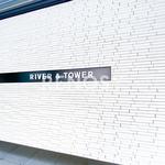 リバー&タワーの写真12-thumbnail