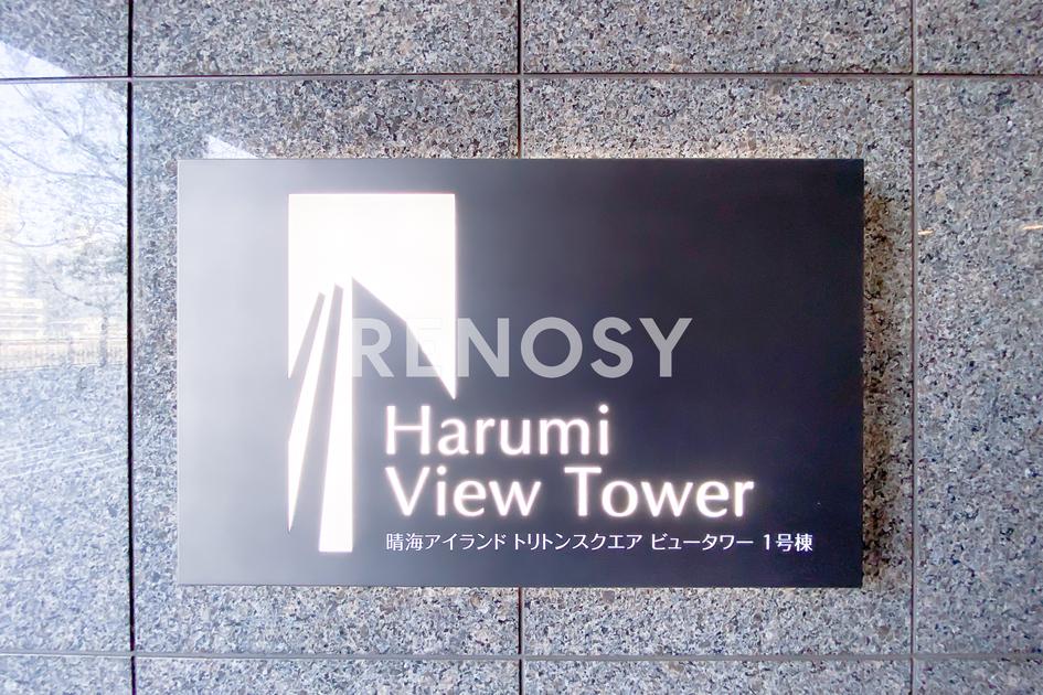 晴海ビュータワーの写真4-slider