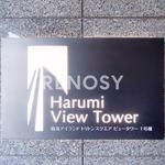 晴海ビュータワーの写真4-thumbnail