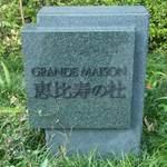 グランドメゾン恵比寿の杜の写真5-thumbnail