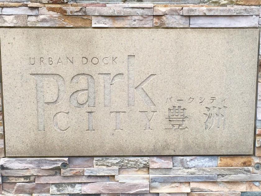 アーバンドックパークシティ豊洲タワー B-3階 2LDK 349,200円〜370,800円の写真6-slider