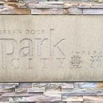 アーバンドックパークシティ豊洲タワー B-3階 2LDK 349,200円〜370,800円の写真6-thumbnail