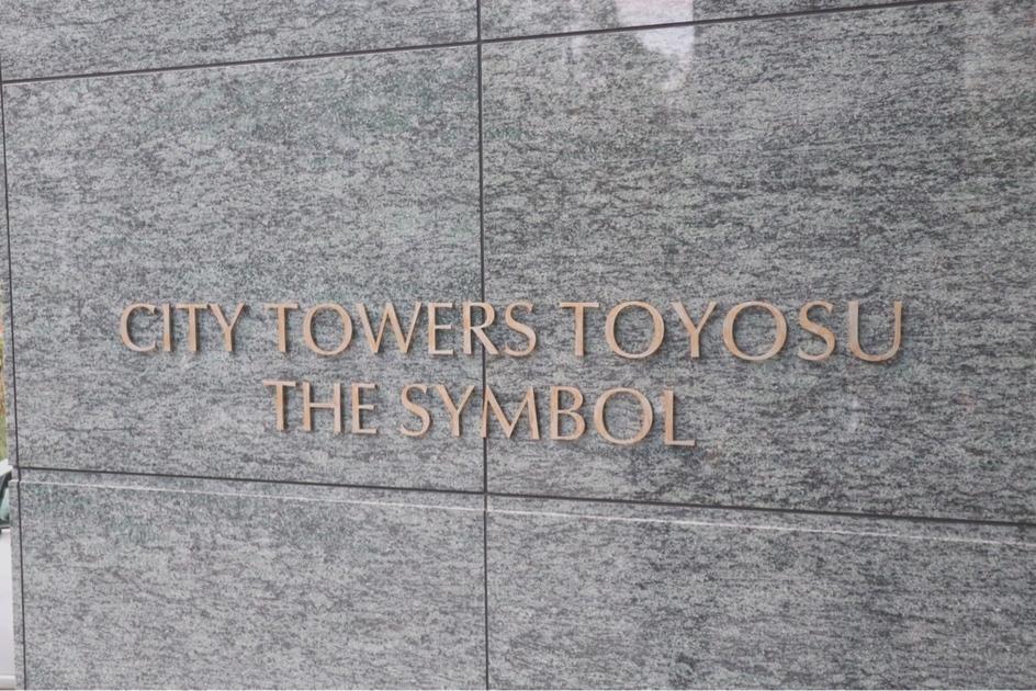 シティタワーズ豊洲ザ・シンボルの写真5-slider