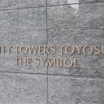 シティタワーズ豊洲ザ・シンボルの写真5-thumbnail