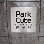 パークキューブ市ヶ谷の写真4-thumbnail