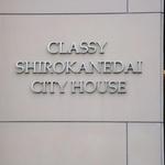 クラッシィ白金台シティハウスの写真5-thumbnail
