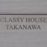 クラッシィハウス高輪の写真4-thumbnail