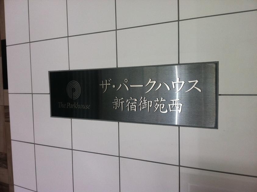 ザ・パークハウス新宿御苑西の写真4-slider