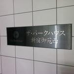 ザ・パークハウス新宿御苑西の写真4-thumbnail