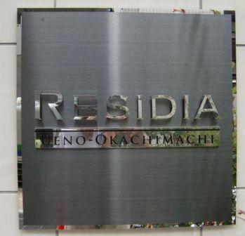 レジディア上野御徒町の写真3-slider
