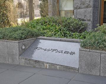 タワーレジデンス四谷の写真5-slider