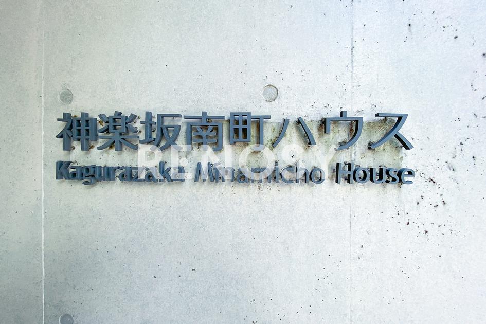 神楽坂南町ハウス 3階 1DK 155,200円〜164,800円の写真6-slider