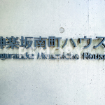 神楽坂南町ハウス 3階 1DK 155,200円〜164,800円の写真6-thumbnail