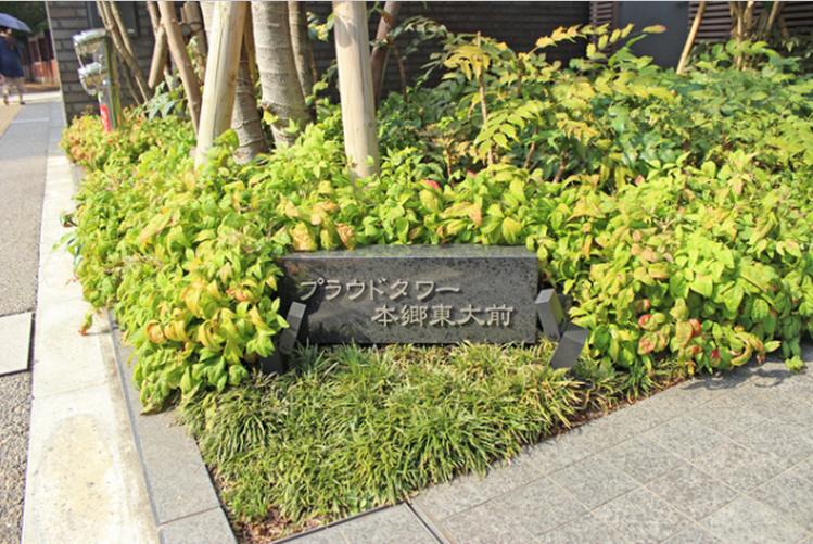 プラウドタワー本郷東大前の写真6-slider