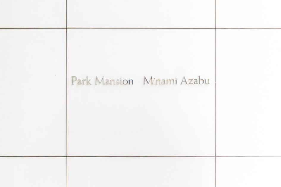 パークマンション南麻布の写真3-slider