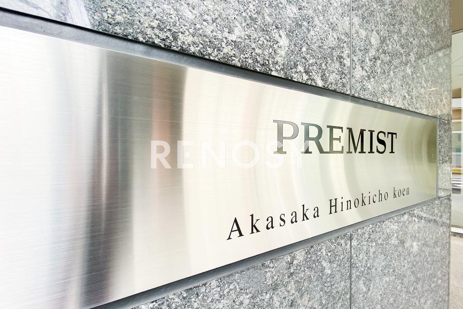 プレミスト赤坂檜町公園の写真4-slider