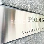 プレミスト赤坂檜町公園の写真4-thumbnail