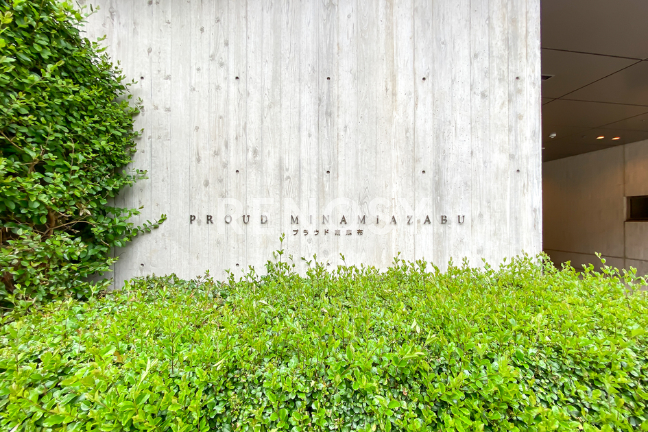 プラウド南麻布の写真10-slider