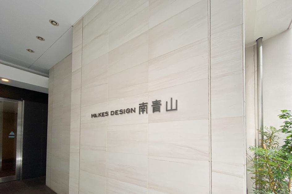 メイクスデザイン南青山の写真2-slider