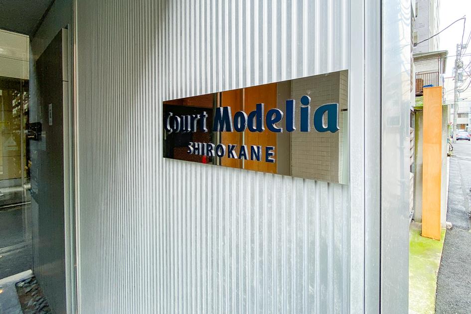 コートモデリア白金 3階 1R 117,000円の写真6-slider