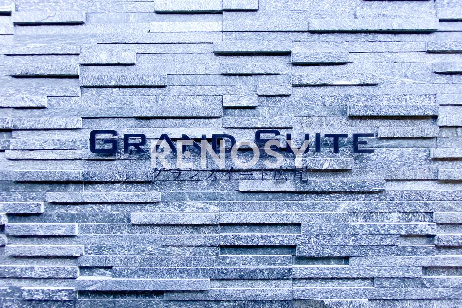 グランスイート広尾の写真7-slider