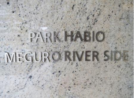 パークハビオ目黒リバーサイドの写真7-slider