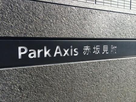 パークアクシス赤坂見附の写真2-slider