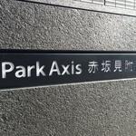 パークアクシス赤坂見附の写真2-thumbnail