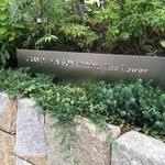 グランドメゾン白金の杜 ザ・タワーの写真9-thumbnail