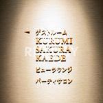 パークシティ大崎 ザ タワーの写真15-thumbnail