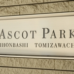 アスコットパーク日本橋富沢町の写真4-thumbnail