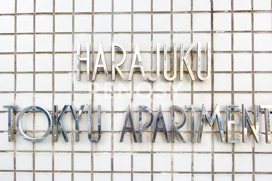 原宿東急アパートメントの写真4-slider