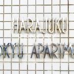 原宿東急アパートメントの写真4-thumbnail
