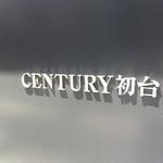 センチュリー初台の写真3-thumbnail