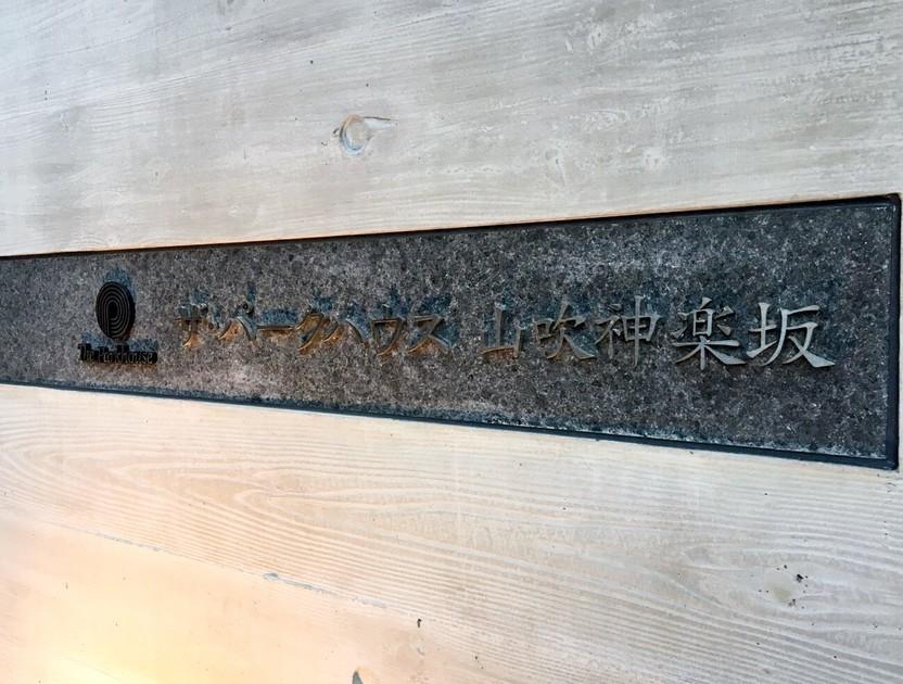 ザ・パークハウス山吹神楽坂 1階 2LDK 310,000円の写真4-slider