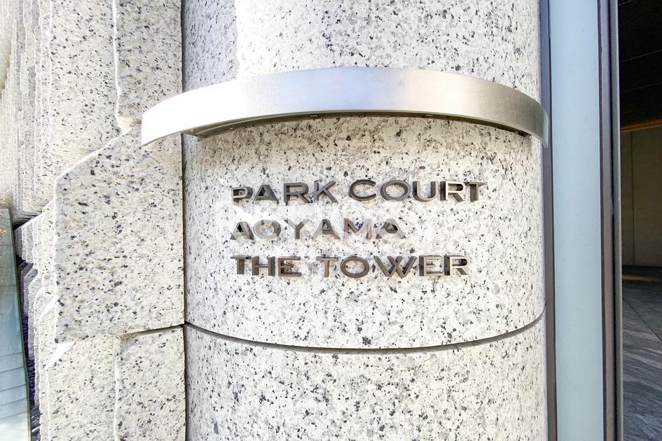 パークコート青山ザ・タワーの写真7-slider