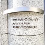 パークコート青山ザ・タワーの写真7-thumbnail