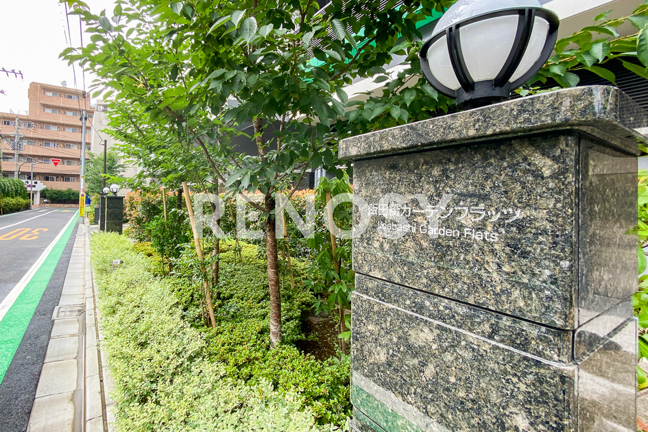 飯田橋ガーデンフラッツの写真3-slider
