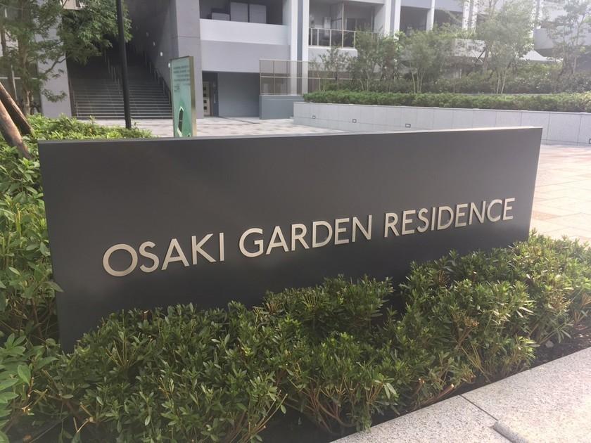 大崎ガーデンレジデンス 4階 1K 114,460円〜121,540円の写真3-slider