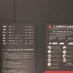 大崎ガーデンレジデンス 4階 1K 114,460円〜121,540円の写真8-thumbnail